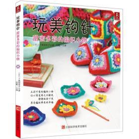 玩美勾针:甜美多彩的编织小物