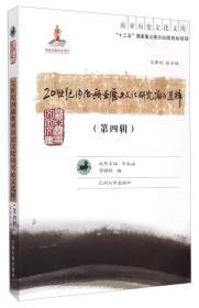 欧亚历史文化文库:20世纪内陆欧亚历史文化研究论文选粹(第4辑)