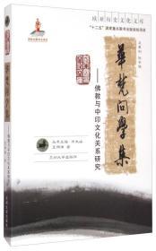 华梵问学集:佛教与中印文化关系研究