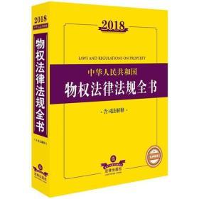 2018中华人民共和国物权法律法规全书(含司法解释)