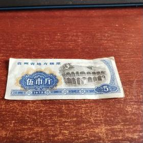 贵州省地方粮票伍市斤  品如图