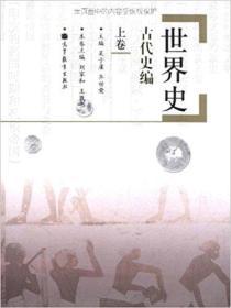 二手书世界史古代史编 吴于廑 齐世荣  刘家和 王敦书 本卷 高等教育出版社 9787040047042