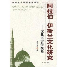 阿拉伯-伊斯兰文化研究:文化语言学视角