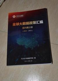全球大数据政策汇编 国内篇分册(2013-2015)