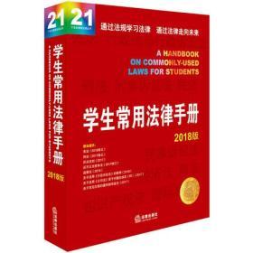 学生常用法律手册(2018版)