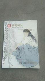 河南宁2012年中国书画拍卖会.现代书画专场【保真专场】