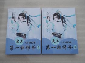 史上第一祖师爷(7、8)册