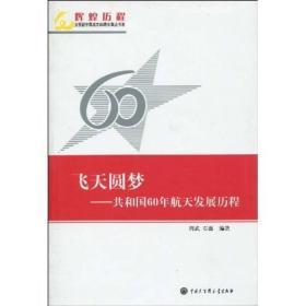 飞天圆梦·共和国60年航天发展历程