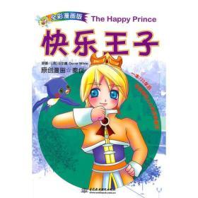 快乐王子(漫画版)
