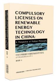 中国专利强制许可制度的政治哲学研究:以可再生能源技术为中心(英文版)
