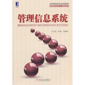 经济管理类专业规划教材·管理科学与工程系列:管理信息系统