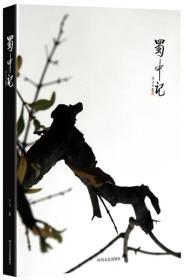 蜀中记[正版]