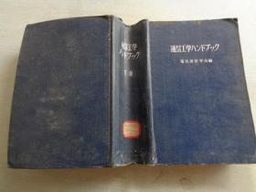 通信工学手册 日文