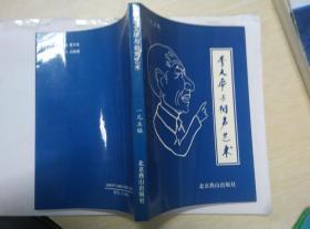 【超珍罕   李文华 签名   】李文华与相声艺术 ==== 1993年11月  一版一印 1000册