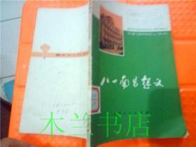 八一南昌起义 毛主席语录 《八一南昌起义》写作组编写 上海人民出版社 1977年一版一印 32开平装