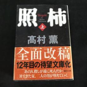 日文原版照柿(上)髙村薫 讲谈社文库