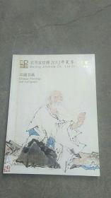北京金德2012夏季拍卖会.中国书画专场