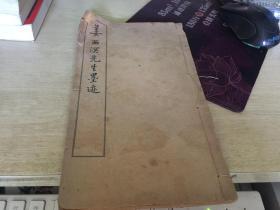 姜西溟先生墨迹