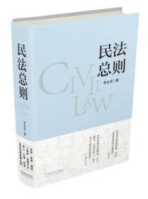 9787509389652-ha-民法总则(精装)