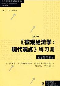 《微观经济学:现代观点》练习册(第八版)