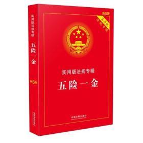 五险一金——实用版法规专辑(新5版)
