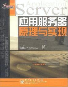 应用服务器原理与实现