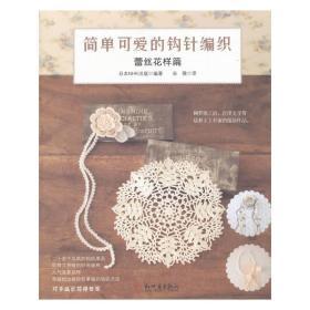 简单可爱的钩针编织:蕾丝花样篇