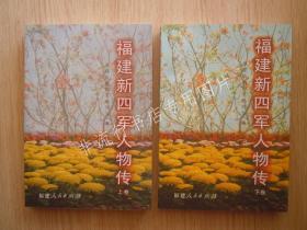 福建新四军人物传 上下全2册合售 上册2006年版,下册2008年版,都是1版1印