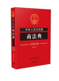 送书签lt-9787509390115-中华人民共和国 商法典 注释法典