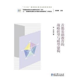 """""""基础教育区域性主体功能区发展战略研究""""系列论丛:首都基础教育的战略转型与模型建构"""
