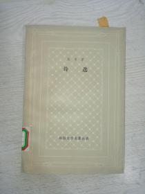 外国文学名著丛书.网格本.《裴多菲 诗选》.一版一印【馆藏】
