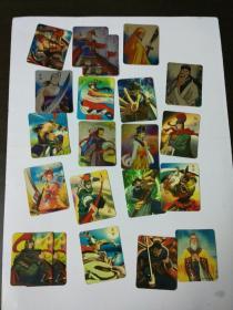 三国群英时空魔幻卡(21张合售)
