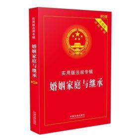 婚姻家庭与继承--实用版法规专辑(实用版)(新5版)