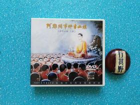 【佛说十善业道经】DVD·共11片79集【阿难问事佛吉凶经】DVD·共5片·38集