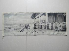 《开国大典》丝织像