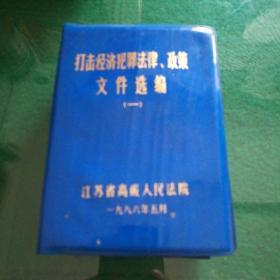 打击经济犯罪法律,政策文件选编(一)江苏省高级人民法院编印64开399页口袋本塑皮装