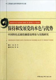 江西省社会科学院学术文库:保持和发展党的本色与优势:中国特色反腐倡廉建设理论与实践研究