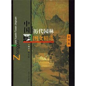 中国历代园林图文精选(第4辑)