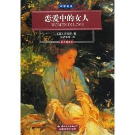 名家名译 恋爱中的女人 彩色插图本 劳伦斯 Lawrence.D.H 郑达华 国际文化出版公司 9787801735119