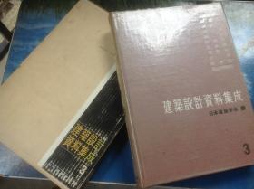建筑设计资料集成 第3卷 空港,商店,银行,邮局等, 原装正版,日文