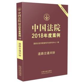 中国法院2018年度案例 10 道路交通纠纷