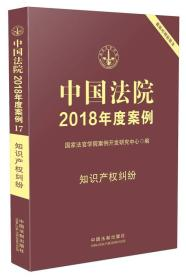 中国法院2018年度案例