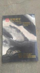 河南2012年秋季书画拍卖会【现代书画保真专场】