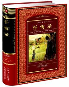世界文学名著典藏:忏悔录(全译本)