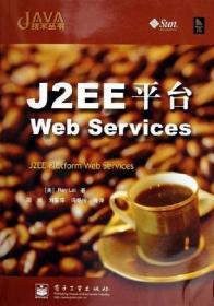 J2EE平台Web Services