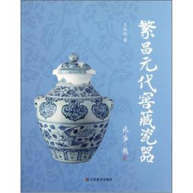 繁昌元代窖藏瓷器