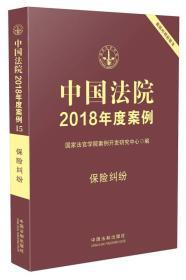 中国法院2018年度案例·保险纠纷