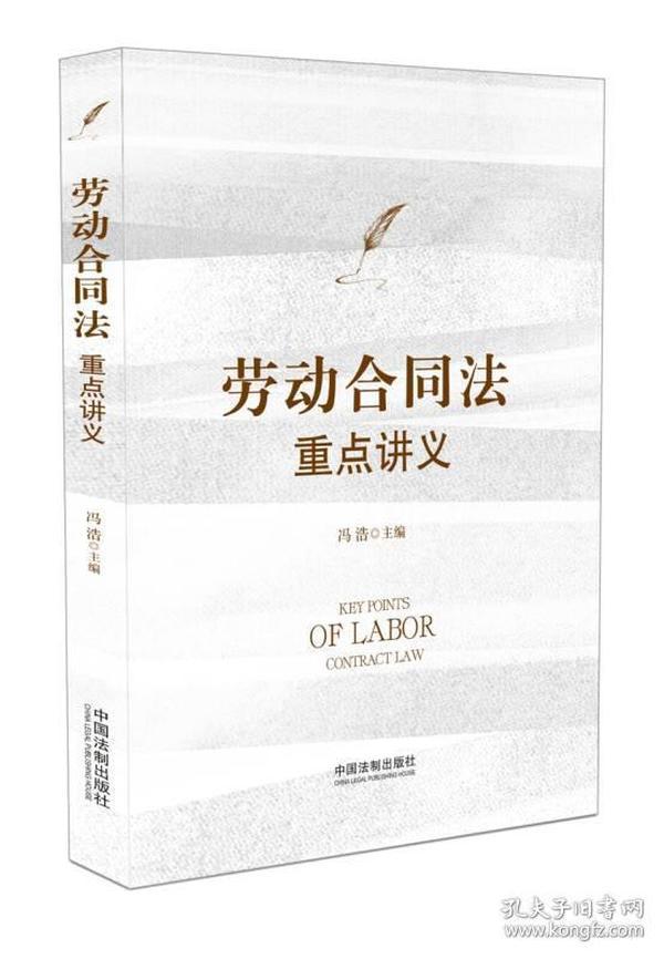 劳动合同法重点讲义