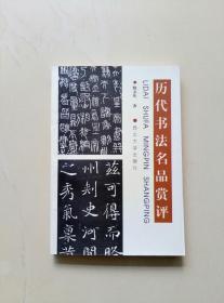 历代书法名品赏析【名家撰著】