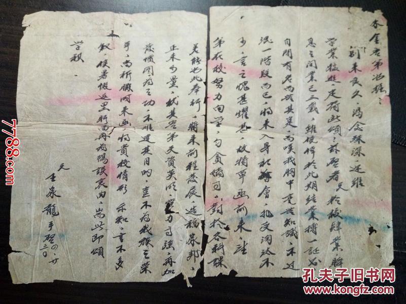 民国卅年王家龙给弟王家金的私人信函毛笔书写